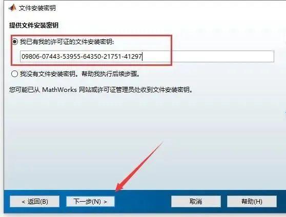 MATLAB R2018a 软件下载及安装教程 (Win版)百度网盘下载插图(5)