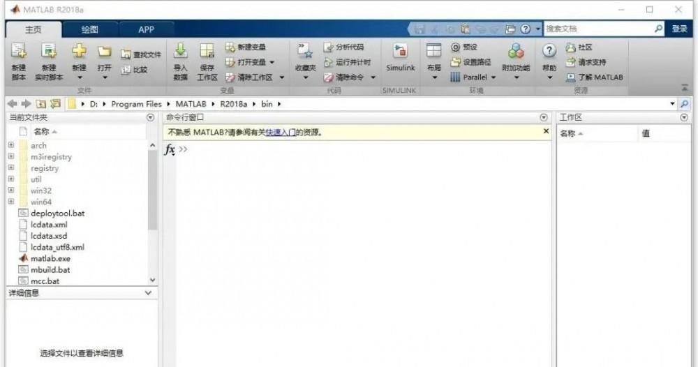 MATLAB R2018a 软件下载及安装教程 (Win版)百度网盘下载插图(17)