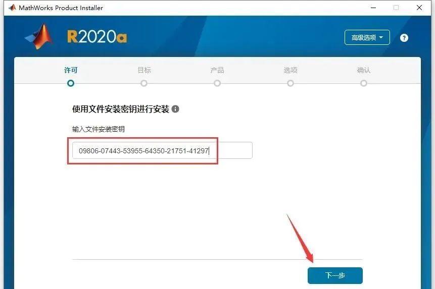 MATLAB R2020a 软件下载及安装教程 (Win版)百度网盘下载插图(5)