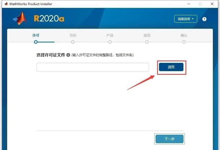 MATLAB R2020a 软件下载及安装教程 (Win版)百度网盘下载插图(6)