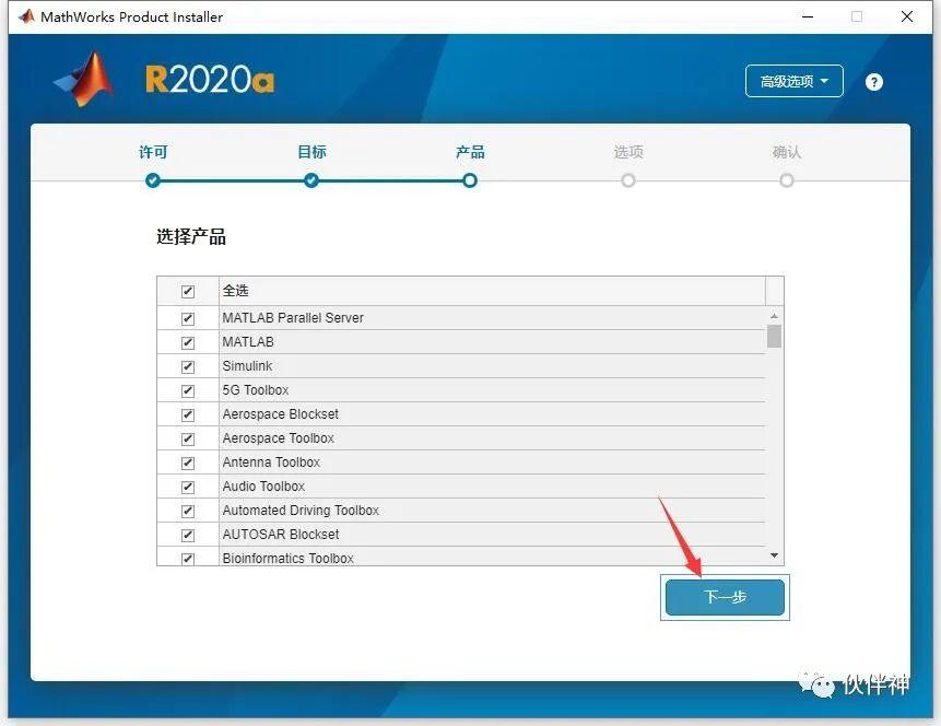 MATLAB R2020a 软件下载及安装教程 (Win版)百度网盘下载插图(10)