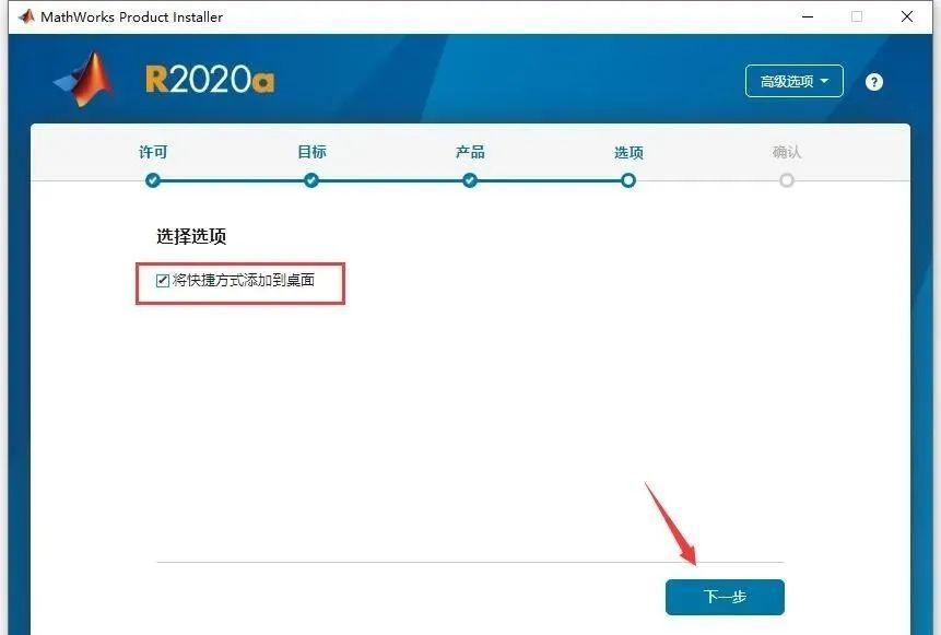 MATLAB R2020a 软件下载及安装教程 (Win版)百度网盘下载插图(11)