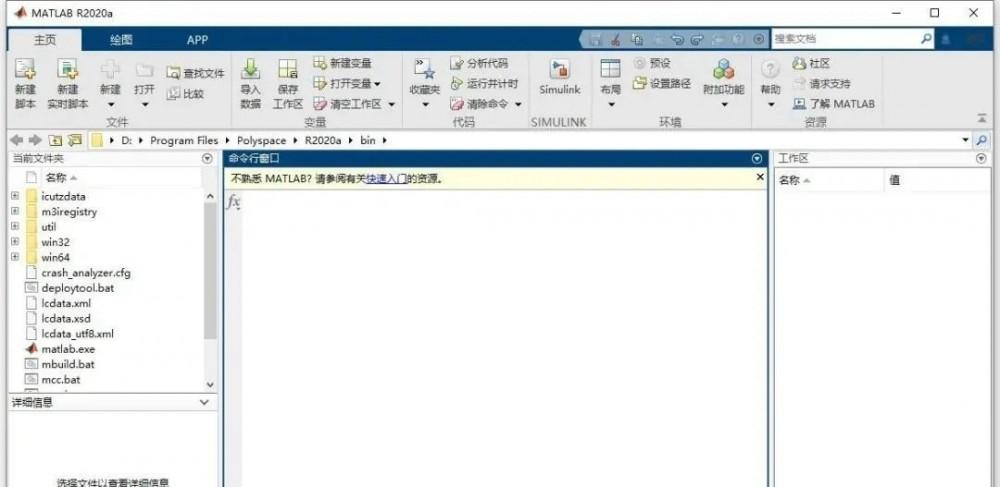 MATLAB R2020a 软件下载及安装教程 (Win版)百度网盘下载插图(21)