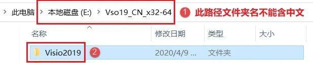 Visio2019中文版软件安装教程(百度网盘下载)插图(1)