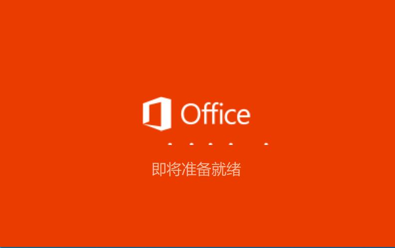 Visio2019中文版软件安装教程(百度网盘下载)插图(3)