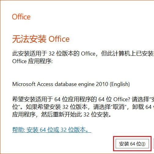 Visio2019中文版软件安装教程(百度网盘下载)插图(4)