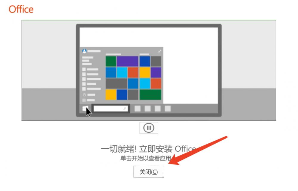 Visio2019中文版软件安装教程(百度网盘下载)插图(6)
