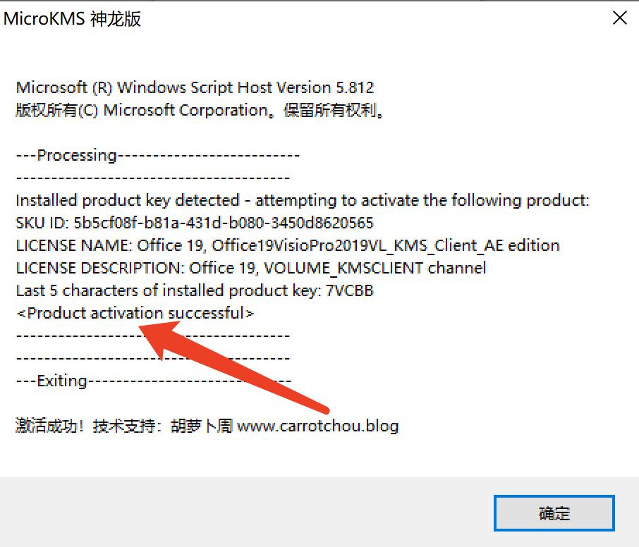 Visio2019中文版软件安装教程(百度网盘下载)插图(10)