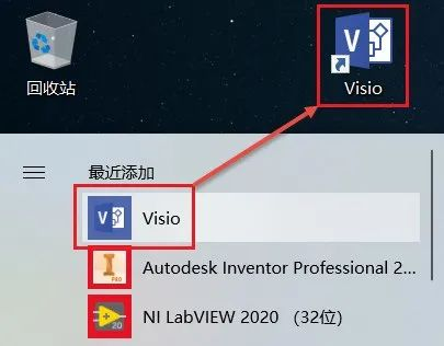 Visio2019中文版软件安装教程(百度网盘下载)插图(11)