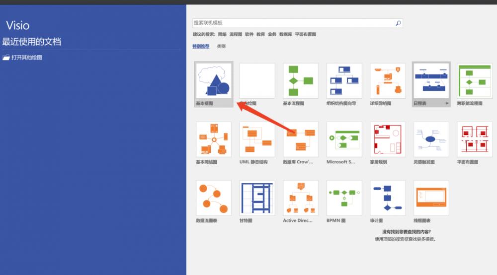 Visio2019中文版软件安装教程(百度网盘下载)插图(15)