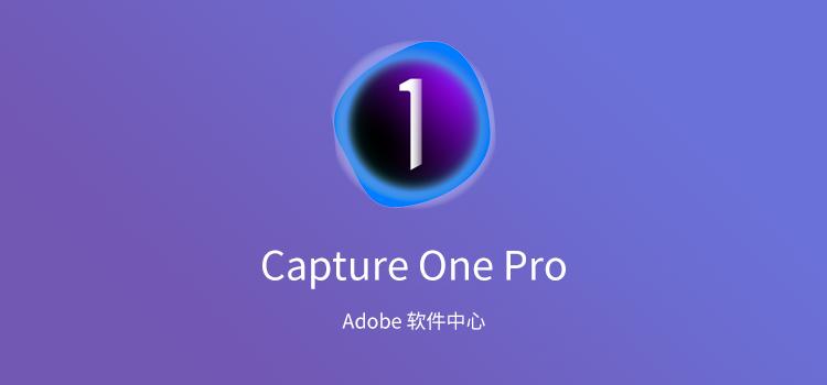 专业RAW文件转换器和图像编辑软件Capture One Pro(Win版)百度网盘下载