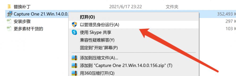 专业RAW文件转换器和图像编辑软件Capture One Pro(Win版)百度网盘下载插图(3)