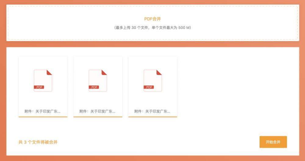 分享一个免费无损压缩图片、GIF、FDF的网站插图(6)