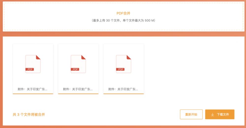 分享一个免费无损压缩图片、GIF、FDF的网站插图(7)