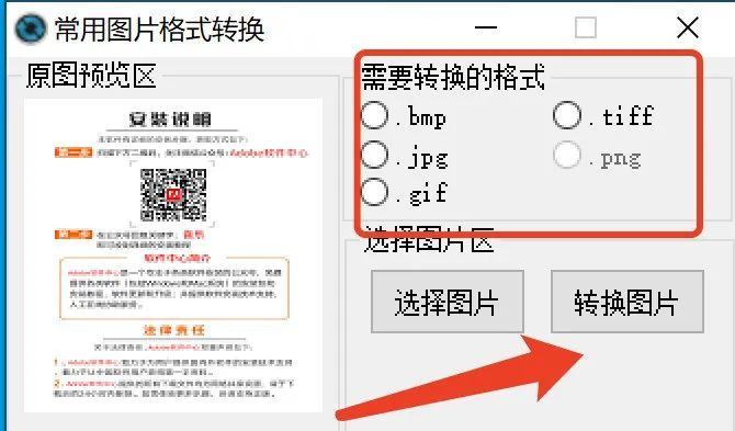 批量转换图片格式工具支持全平台插图(1)