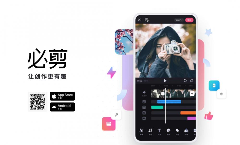 华为推出全新App,无广告免费,堪比抖音剪映!插图