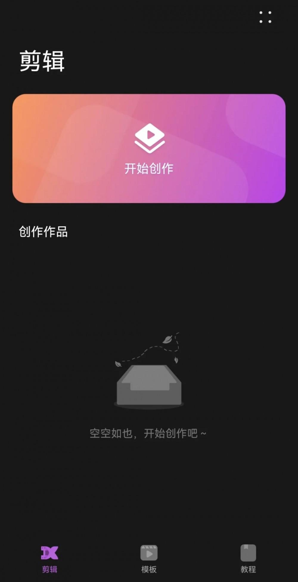 华为推出全新App,无广告免费,堪比抖音剪映!插图(2)