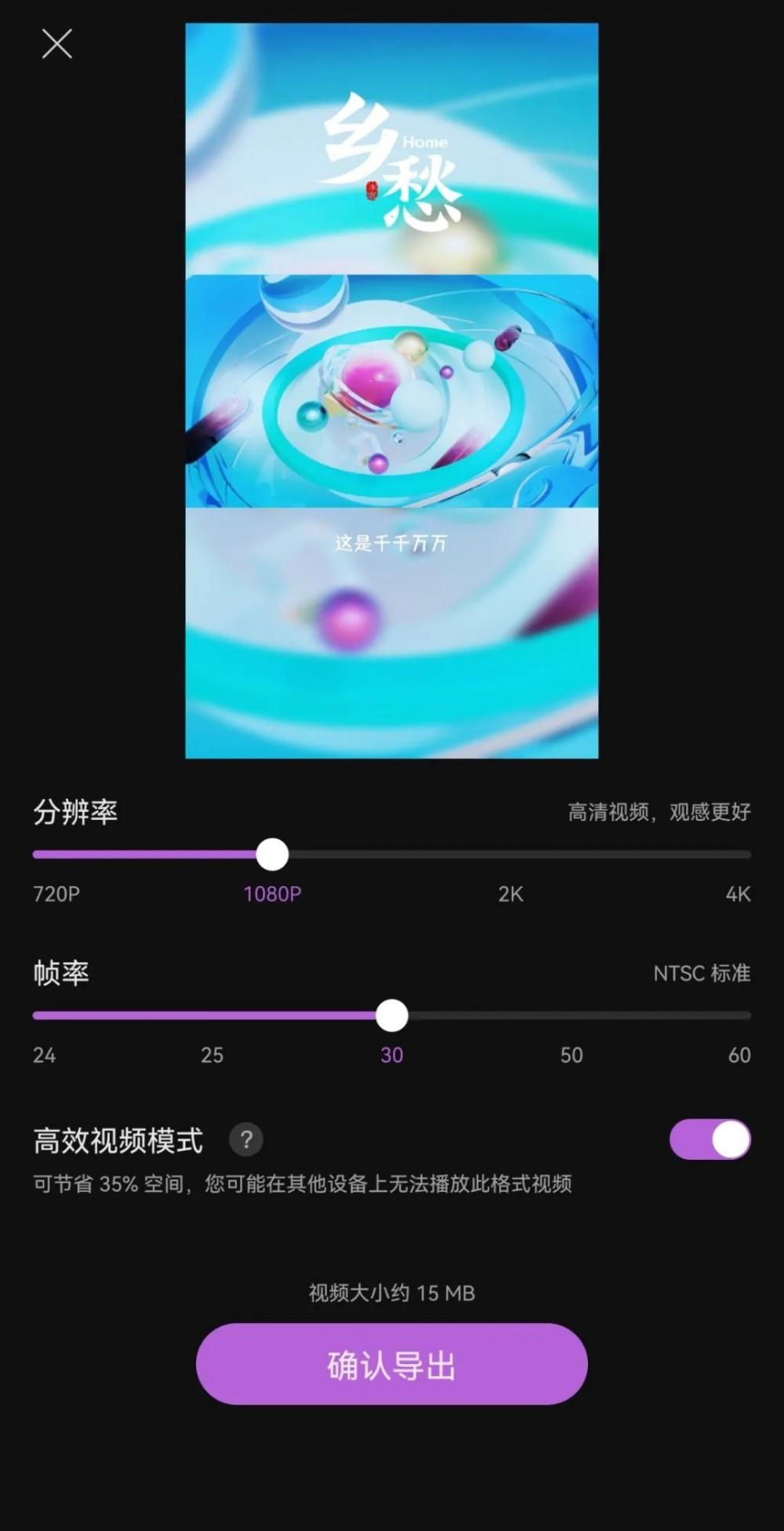 华为推出全新App,无广告免费,堪比抖音剪映!插图(3)