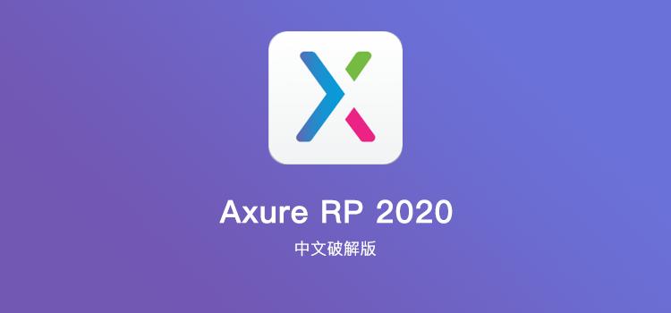 Axure RP 2020 最新版 软件介绍及安装(Mac版)