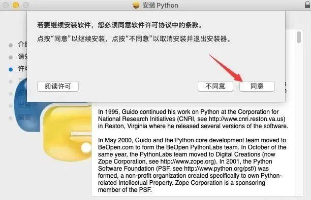 Python 3.8.4 For 软件介绍及下载安装(Mac版)插图(6)