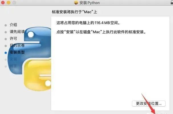 Python 3.8.4 For 软件介绍及下载安装(Mac版)插图(7)