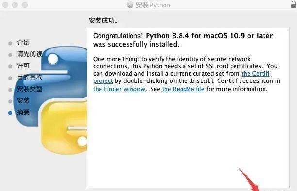 Python 3.8.4 For 软件介绍及下载安装(Mac版)插图(10)