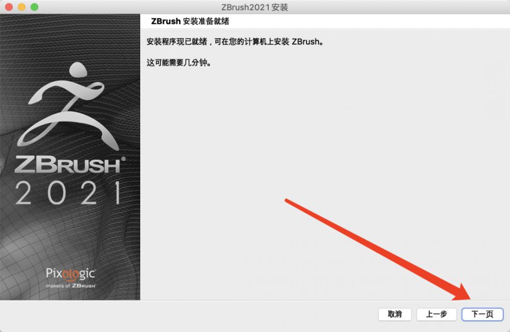 Zbrush 2021 软件介绍及下载安装(Mac版)插图(8)