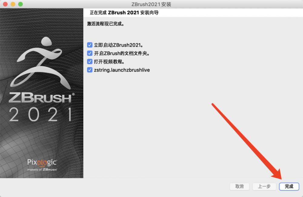 Zbrush 2021 软件介绍及下载安装(Mac版)插图(10)