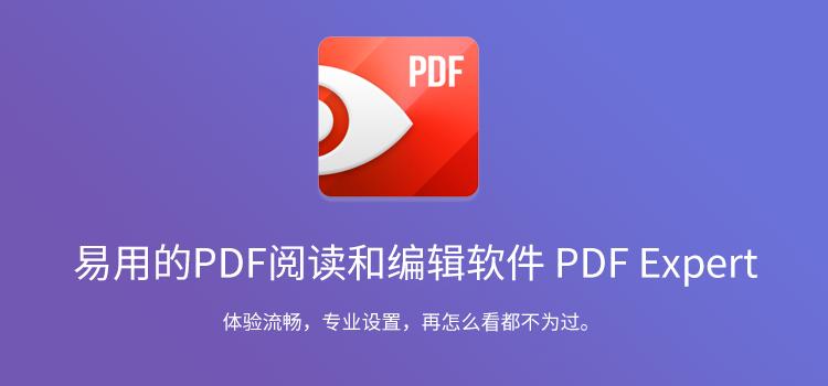 易用的PDF阅读和编辑软件 PDF Expert  安装教程(Mac版)