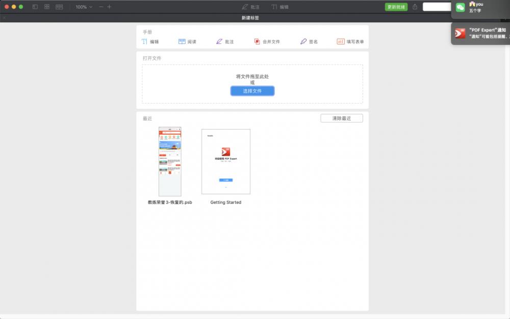 易用的PDF阅读和编辑软件 PDF Expert  安装教程(Mac版)插图(2)