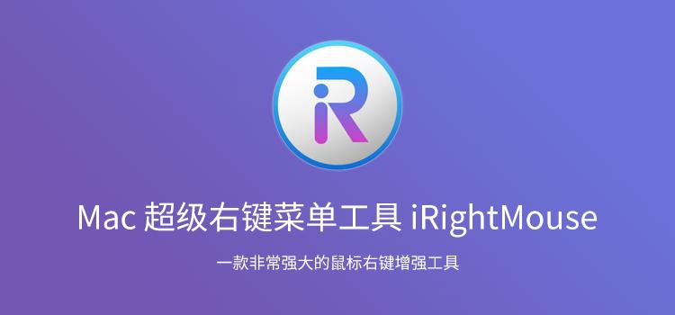 Mac 超级右键菜单工具 iRightMouse 软件安装教程插图