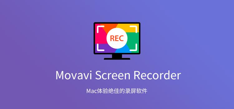 Mac体验绝佳的录屏软件(含系统音频录制)