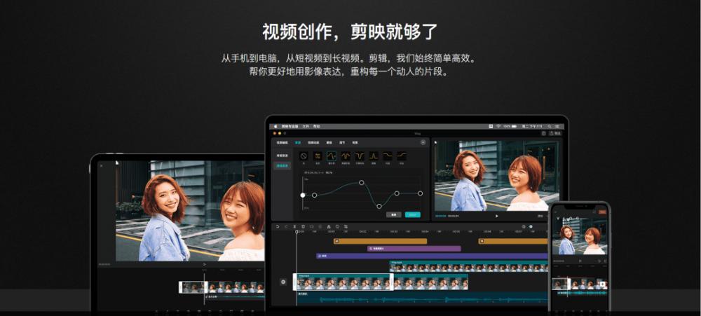 剪映专业版全能易用的桌面端剪辑软件(Win/Mac)插图