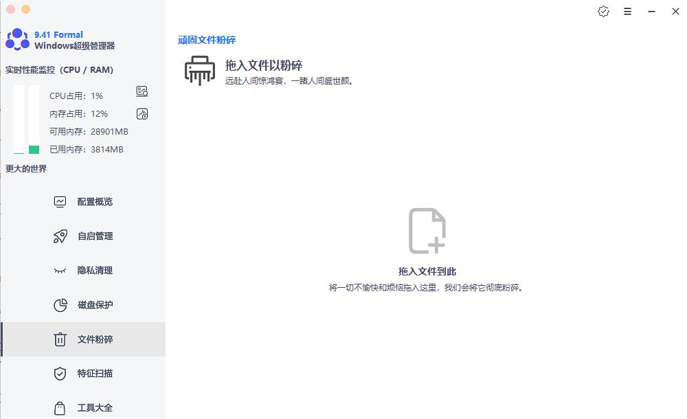 受不了广告,这开发团队直接搞了款超级管理器!插图(8)