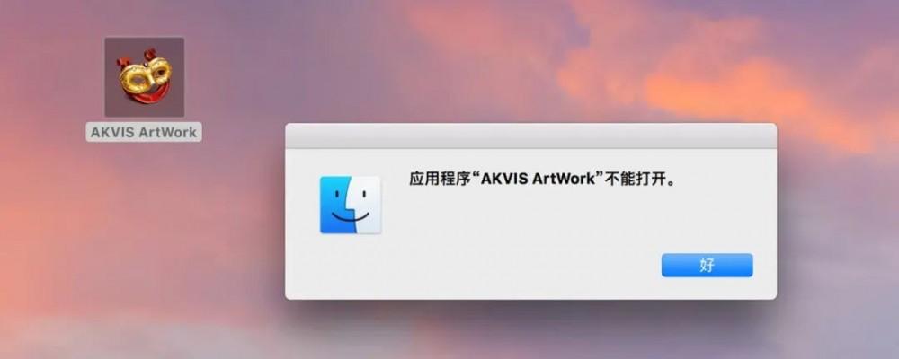 应用程序不能打开?一条命令就搞定!插图