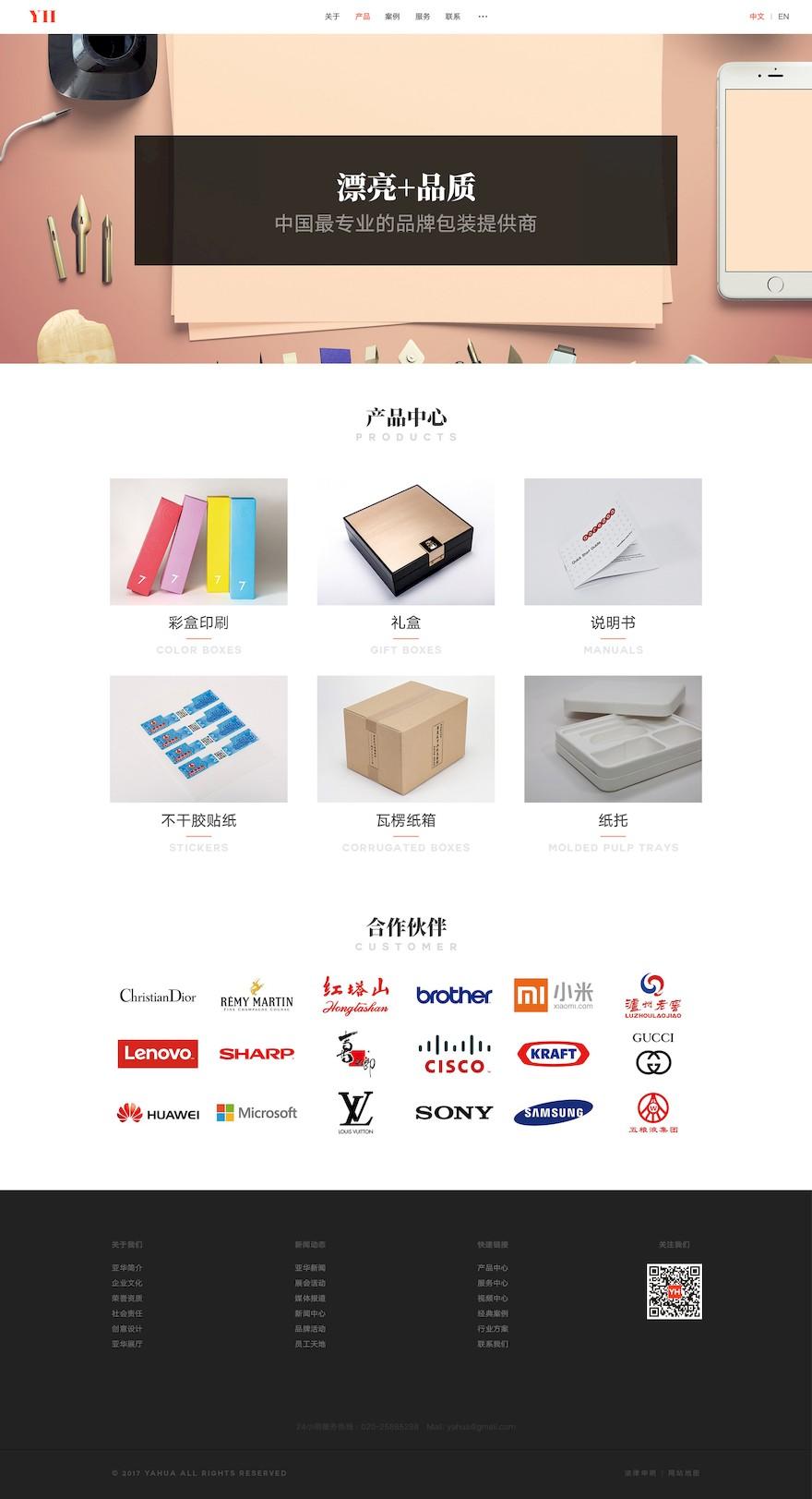 实用的中文印刷类企业网站psd和html模板[Photoshop/HTML/2.32GB]百度网盘下载插图(2)