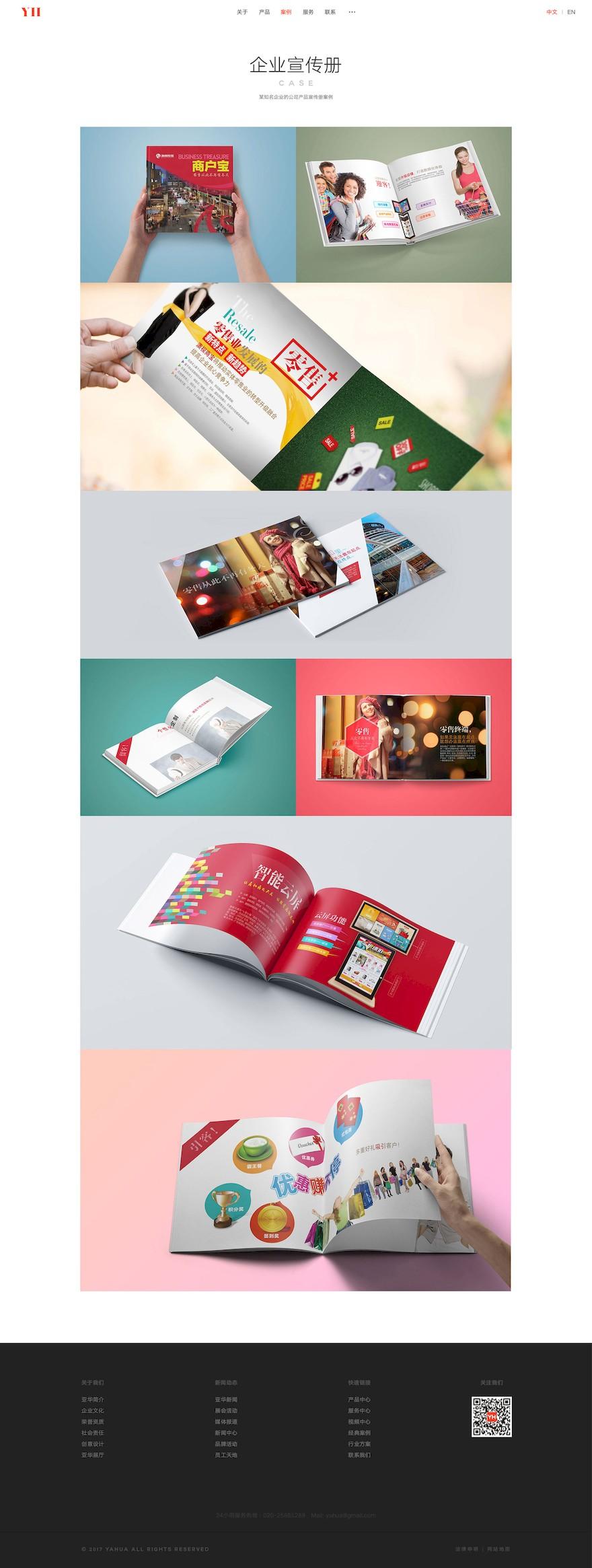 实用的中文印刷类企业网站psd和html模板[Photoshop/HTML/2.32GB]百度网盘下载插图(3)