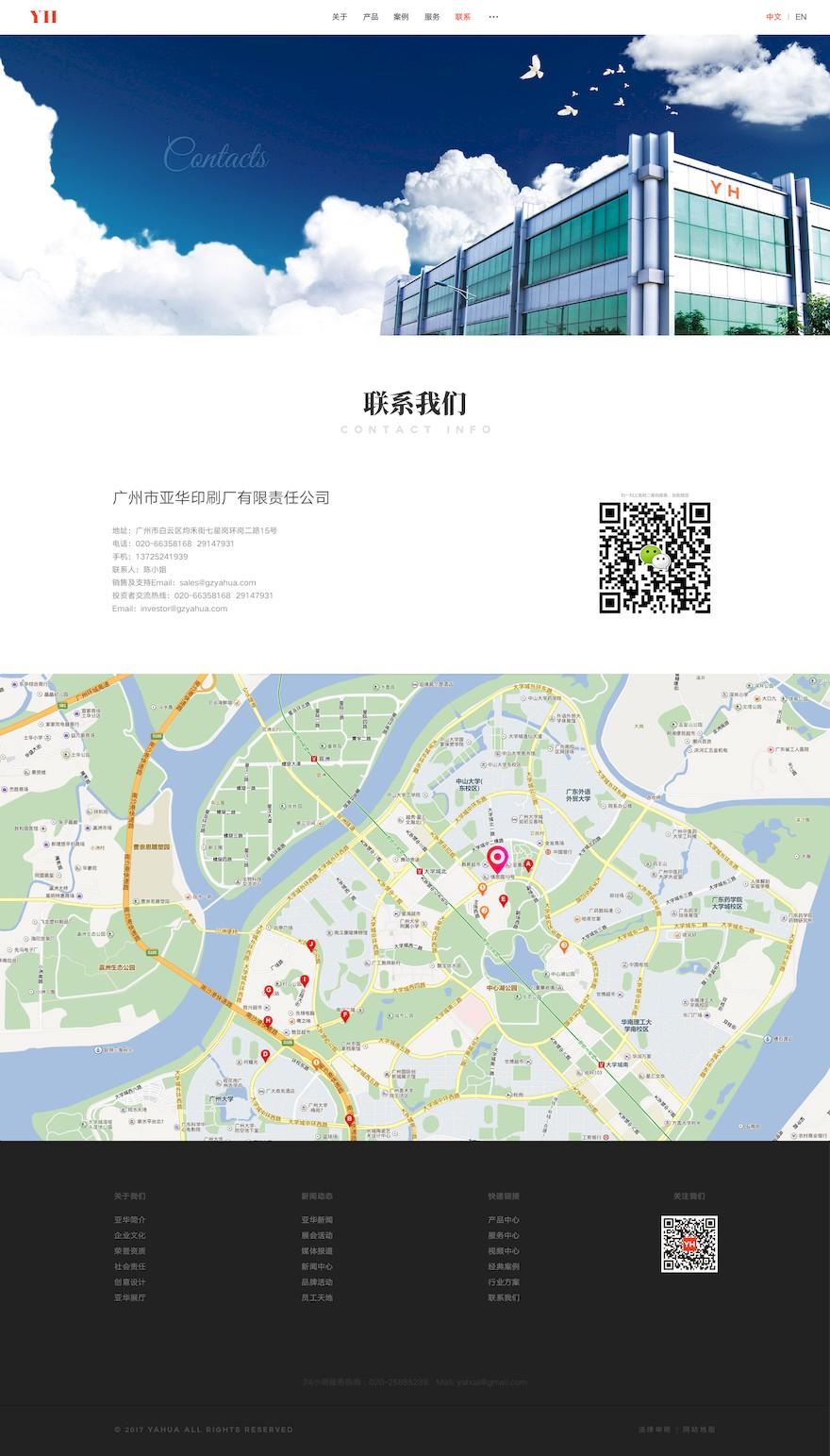 实用的中文印刷类企业网站psd和html模板[Photoshop/HTML/2.32GB]百度网盘下载插图(4)