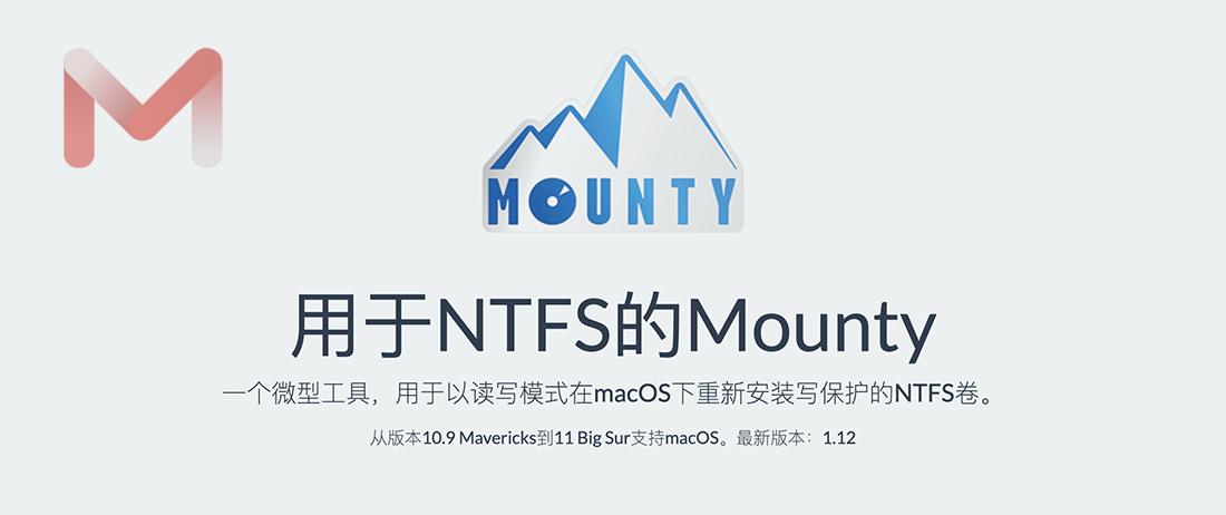 NTFS格式读写工具 Mounty for NTFS 软件介绍及安装(Mac版)