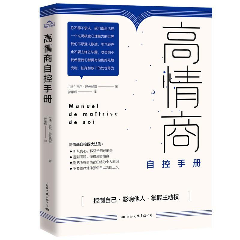 02《高情商自控手册》