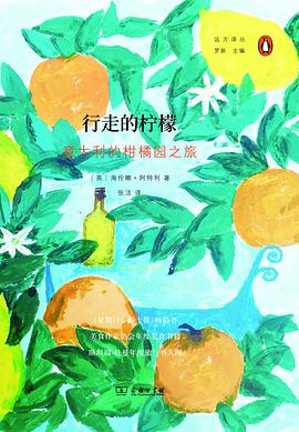 02《行走的柠檬》