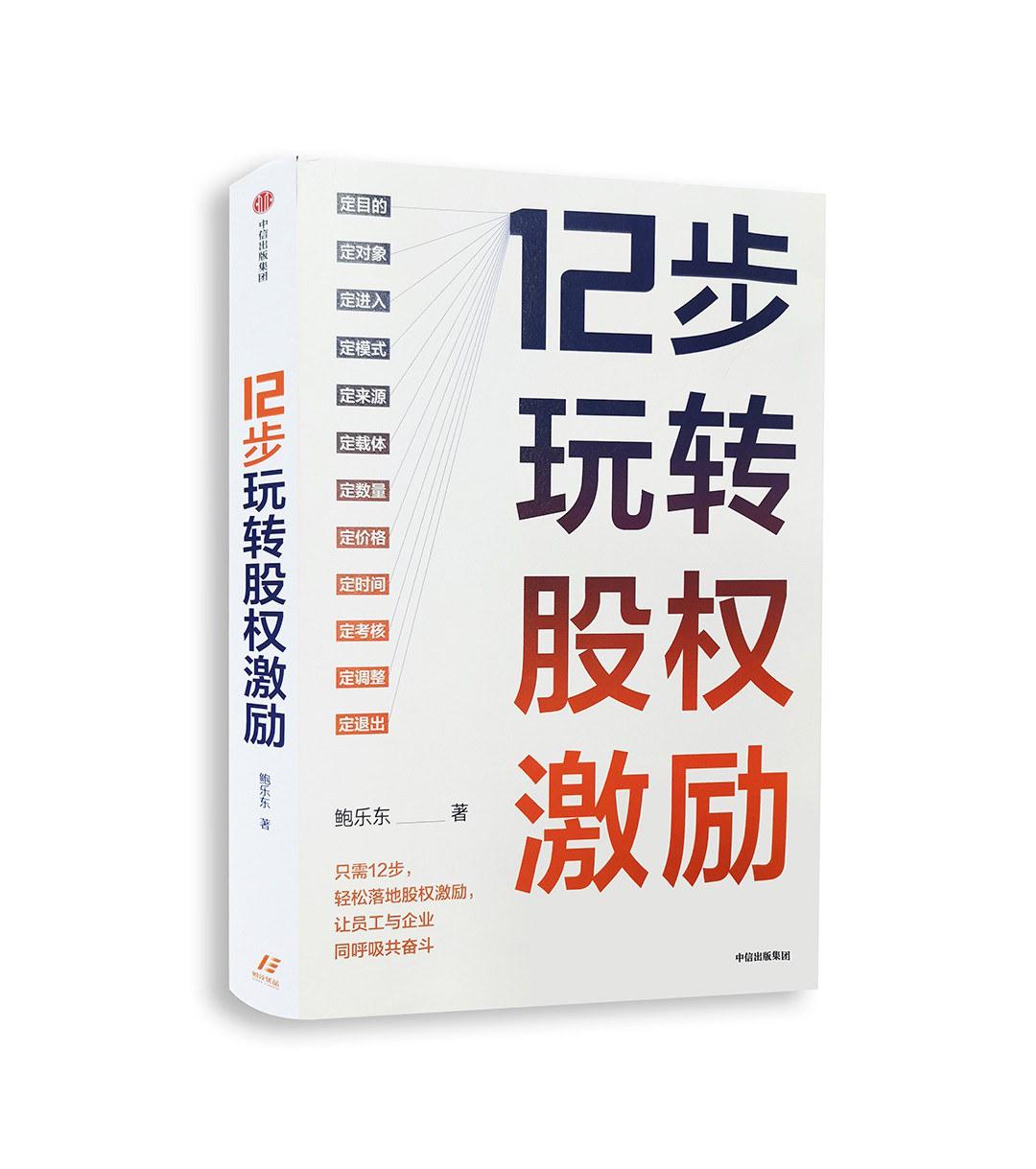 01《12步玩转股权激励》